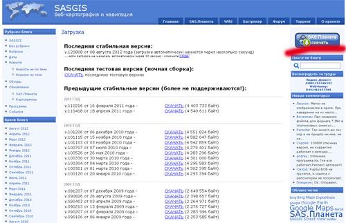 SAS.Планета — программа для просмотра снимков со спутника