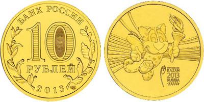 """Юбилейная монета 10 рублей """"Талисман Универсиады"""", 2013 год."""
