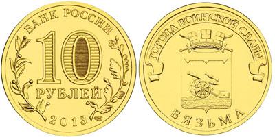 """Юбилейная монета 10 рублей """"Вязьма"""", 2013 год"""