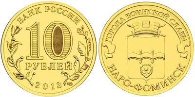 "6. Юбилейная монета 10 рублей ""Наро-Фоминск"", 2013 год"