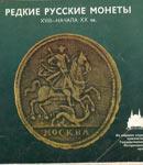 Каталоги старинных русских монет
