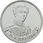 Юбилейные монеты 2 рубля (Дурова), 2012 г.