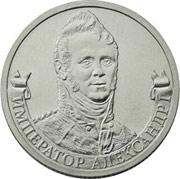 Юбилейные монеты 2 рубля (Император Александр I), 2012 г.