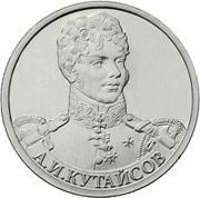 Юбилейные монеты 2 рубля (Кутайсов), 2012 г.
