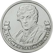 Юбилейные монеты 2 рубля (Остерман-Толстой), 2012 г.