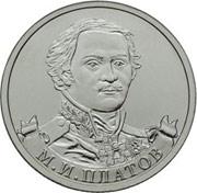 Юбилейные монеты 2 рубля (Платов), 2012 г.