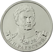 Юбилейные монеты 2 рубля (Раевский), 2012 г.