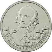 Юбилейные монеты 2 рубля (Витгенштейн), 2012 г.