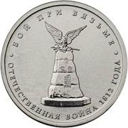 Юбилейные монеты 5 рублей 2012 г. (Битва при Вязьме)