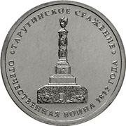 Юбилейные монеты 5 рублей 2012 г. (Тарутинское сражение)