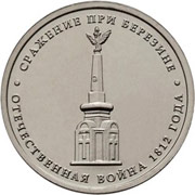 Юбилейные монеты 5 рублей 2012 г. (Сражение при Березине)
