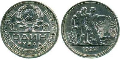 """Серебряная монета номиналом """"Один рубль"""" 1924 года"""