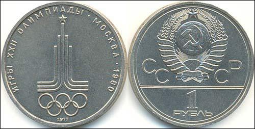 Юбилейный 1 рубль СССР