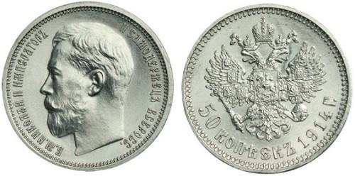 50 копеек. 1914 г.