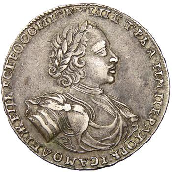Рубль 1722 года