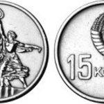 Юбилейная монета 15 копеек  1967 года – «50 лет Советской власти»