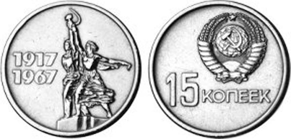 Юбилейная монета 1967 года