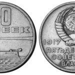 Юбилейная монета 20 копеек  1967 года – «50 лет Советской власти»
