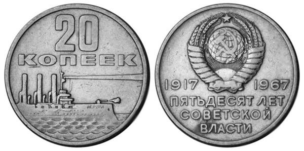 "Юбилейная монета номиналом ""20 копеек"" 1967 г"