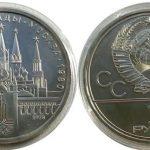 1 рубль 1978 года  – «Олимпиада -80»Кремль