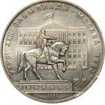 1 рубль 1980 года  –  Олимпиада -80. Моссовет