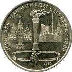 Юбилейная монета СССР Олимпиада-1980. Факел