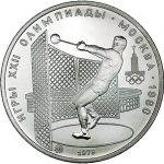 """Серебряные 5 рублей 1978-1979 г. (серия """"Выше"""" и """"Сильнее"""")"""