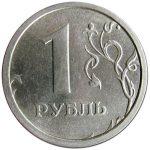 """Редкие монеты: 1 рубль 1997 года, именуемый """"Широкий кант"""""""