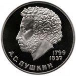 """Юбилейная монета СССР: 1 рубль 1984 года """"Пушкин А.С."""""""