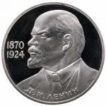 1 рубль 1985 года «115 лет со дня рождения В.И. Ленина»