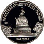 """Монета 5 рублей """"Памятник """"Тысячелетие России"""". В Новгороде"""""""
