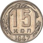 Раритетные монеты СССР: дорогостящие 15 копеек 1947 года