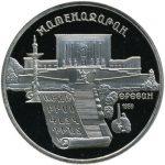 "Юбилейные монеты СССР: 5 рублей 1990 года ""Матенадаран"""