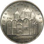 Юбилейные монеты СССР: 5 рублей 1990 года «Успенский Собор»