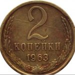 Монета номиналом 2 копейки 1963 года: разновидности и цена
