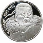 Советская юбилейная монета  1 рубль 1988 года «М.Горький»