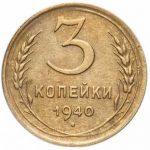 Монета 3 копейки 1940 г.: разновидности, особенности и цена
