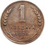 """Редкая и дорогая монета """"1 копейка 1925 года"""": виды и цена"""