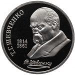 Памятная монета 1 рубль 1989 года «175-летие Т.Г.Шевченко»