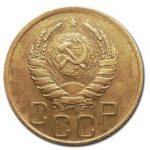 Монета номиналом 3 копейки 1937 года: разновидности и цена