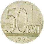 Самая редкая и дорогая монета СССР: 50 копеек 1929 года