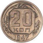Раритетные советские монеты: пробные 20 копеек 1947 года