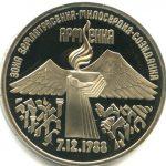 Памятная монета 3 рубля 1989 года «Землетрясение в Армении»