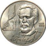 Юбилейный 1 рубль 1990 г в честь 130-летия Чехова