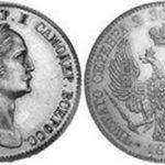 Редкие монеты царской России: полтина 1845 года
