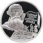 Цена серебряных двухрублевых монет 2001 года