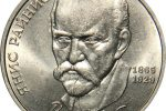 """Юбилейная монета """"Я. Райнис"""": реверс"""
