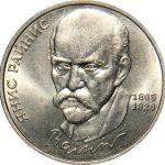 Юбилейная монета 1 рубль 1990 года «Янис Райнис»