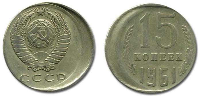 Разновидность брака 15-копеечной монеты 1961 года