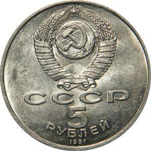 Аверс юбилейных 5 рублей 1991 года